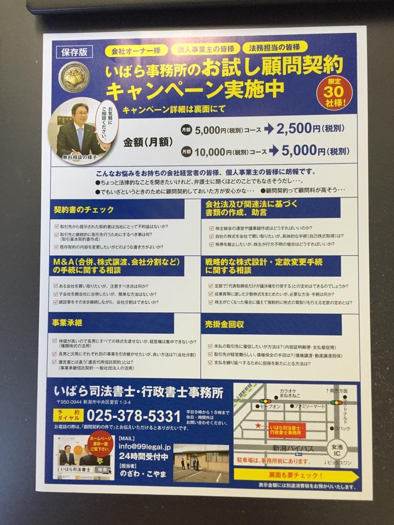 151021ブログ(顧問契約)IMG_1656