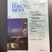 151214お知らせ(帝国ニュース12月号)IMG_1742