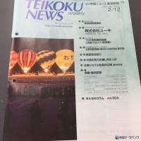 160216お知らせ(帝国ニュース)IMG_1911