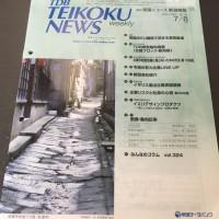 160725お知らせ(帝国ニュース)IMG_2389