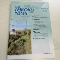 160908 IMG_2025帝国ニュース新潟県版9月2日号